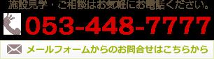 053-448-7777へお気軽にお電話ください。