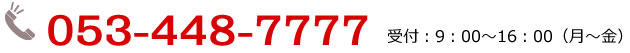 053-448-7777までお電話ください。受付:9:00~16:00(月~金)